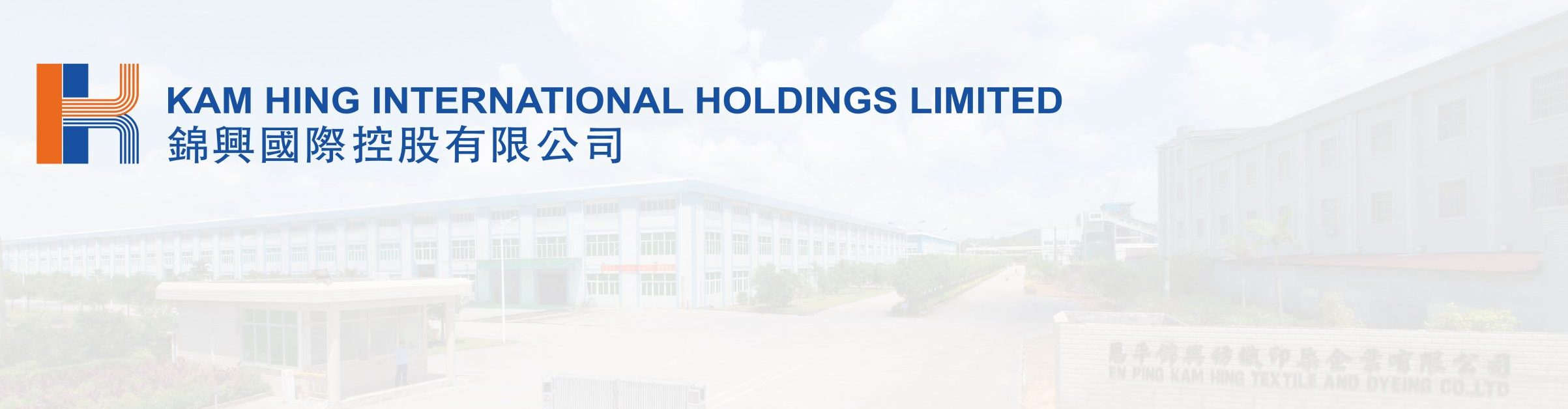 Kam Hing International Holdings Limited
